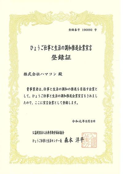 ひょうご仕事と生活の調和推進企業宣言登録証