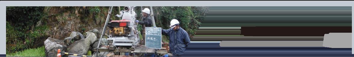 地質調査部門